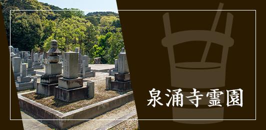 泉涌寺霊園