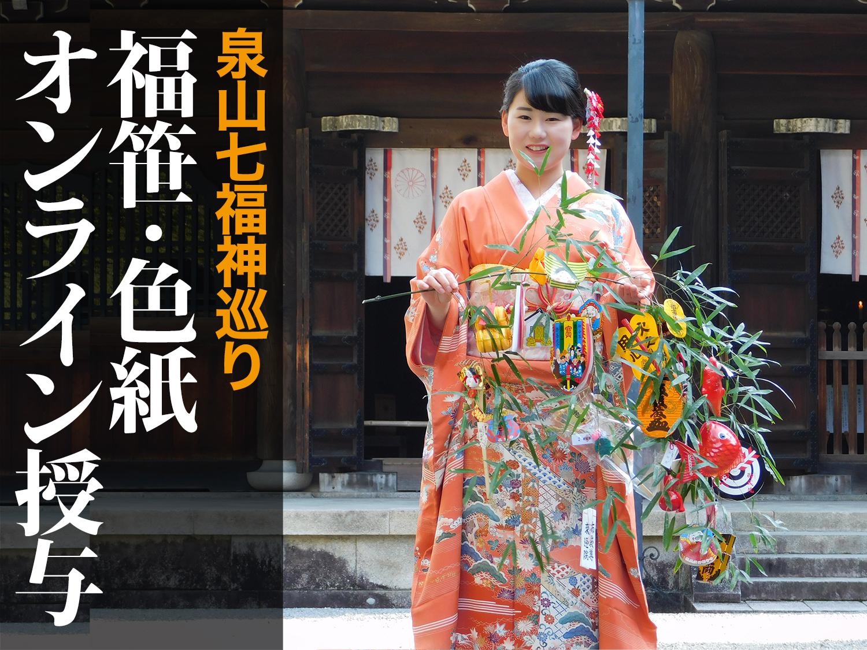 泉山七福神巡り福笹・色紙オンライン授与