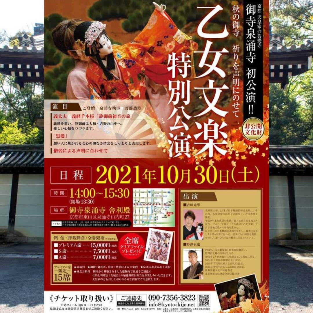 秋の御寺 祈りを声明にのせて『乙女文楽特別公演』開催